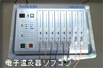 電子温灸器ソフコン